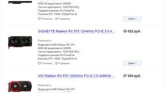 Radeon RX 580 4GB | Polaris 20