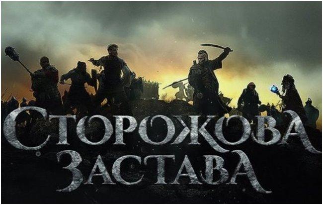 Фильм-фэнтези Сторожевая застава | Украинский полнометражный фильм-фэнтези