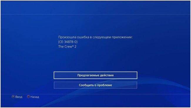 The Crew 2 на PS4 | Российский PS Store