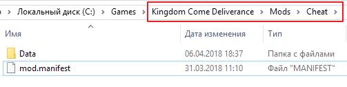 Kingdom Come: Deliverance – консольные команды, коды и читы