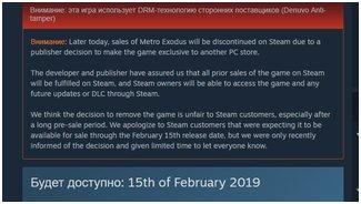 Epic Games Store | Metro Exodus